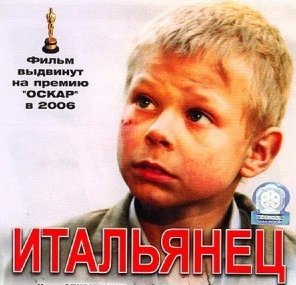 Russian Movie: The Italian (English subtitles)