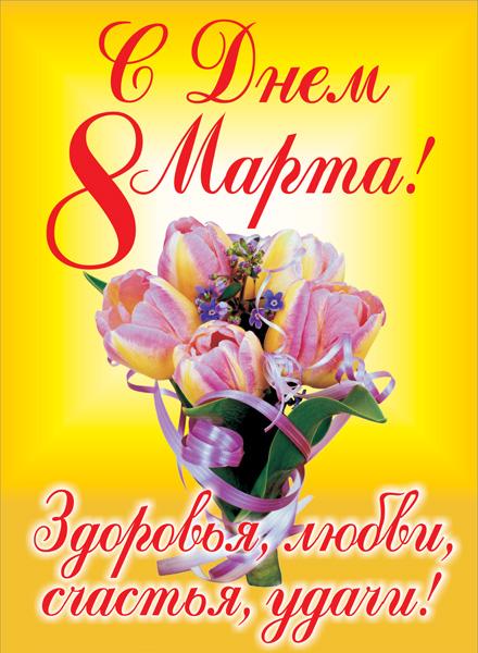 С поздравлениями с днем 8 марта